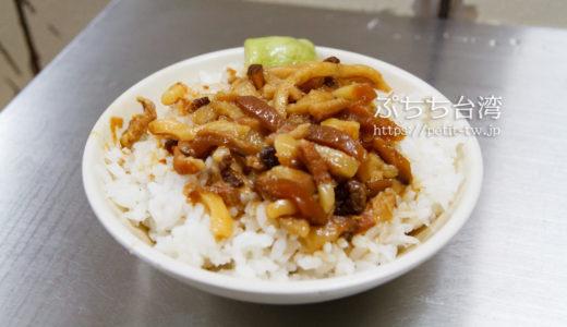 金峰魯肉飯 ジンフォンルーロウファン(台北)