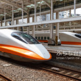 左營駅(高雄)に停車する台湾新幹線