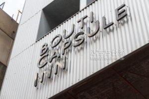 ブティシティカプセルイン台北の看板