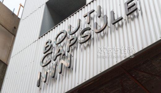 ブティ シティ カプセル イン台北 宿泊記|Bouti City Capsule Inn