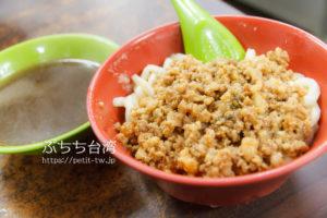 老牌牛肉拉麵大王の炸醤麺