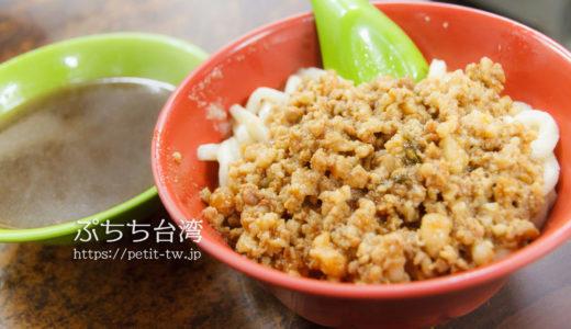 老牌牛肉拉麺大王 病み付き系牛肉麺!ラオパイ ニューローラーミェン ダーワン(台北)