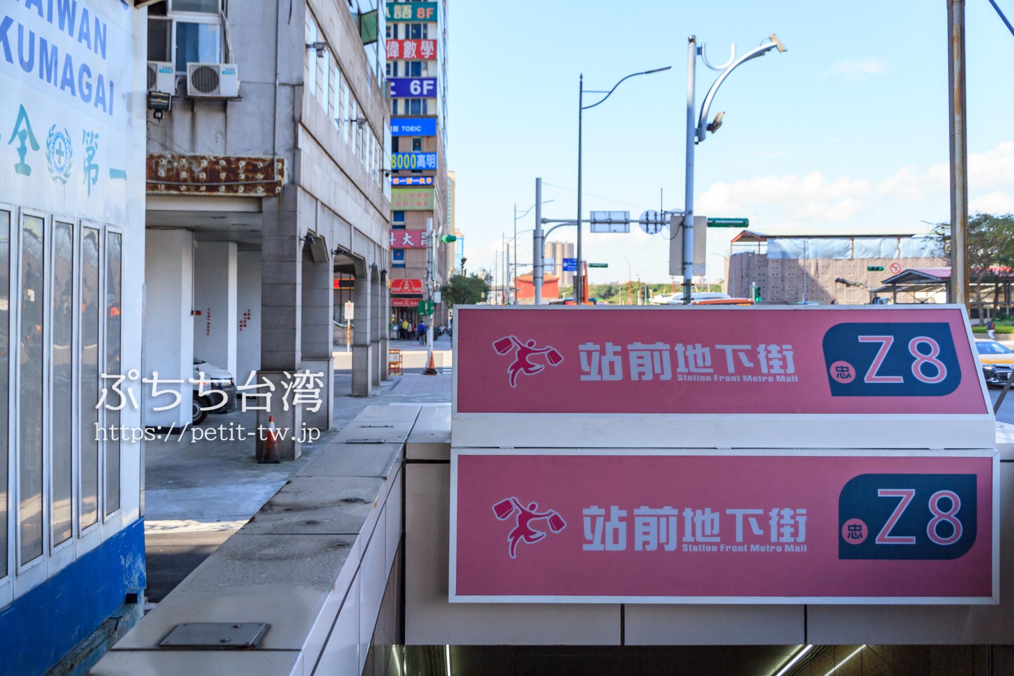 ブティシティカプセルイン台北の地下鉄最寄出口Z8
