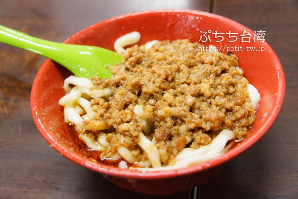老牌牛肉拉麵大王の麻辣炸醤麺