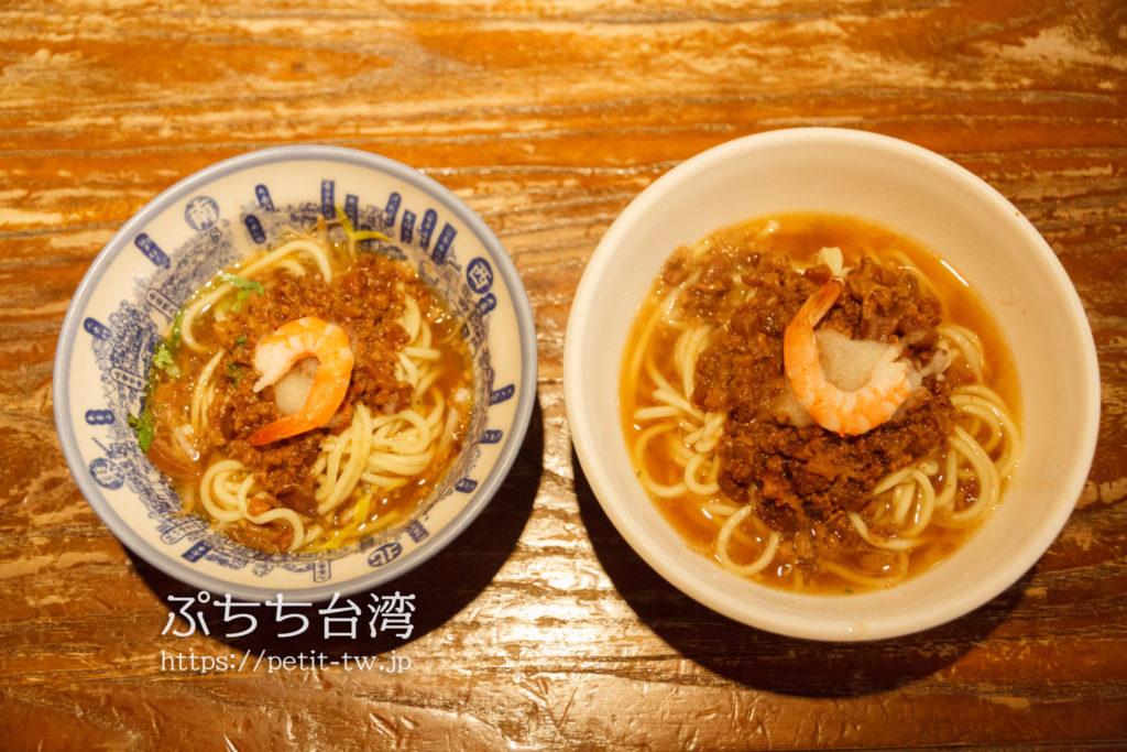 度小月担仔麺の小碗と大碗の比較