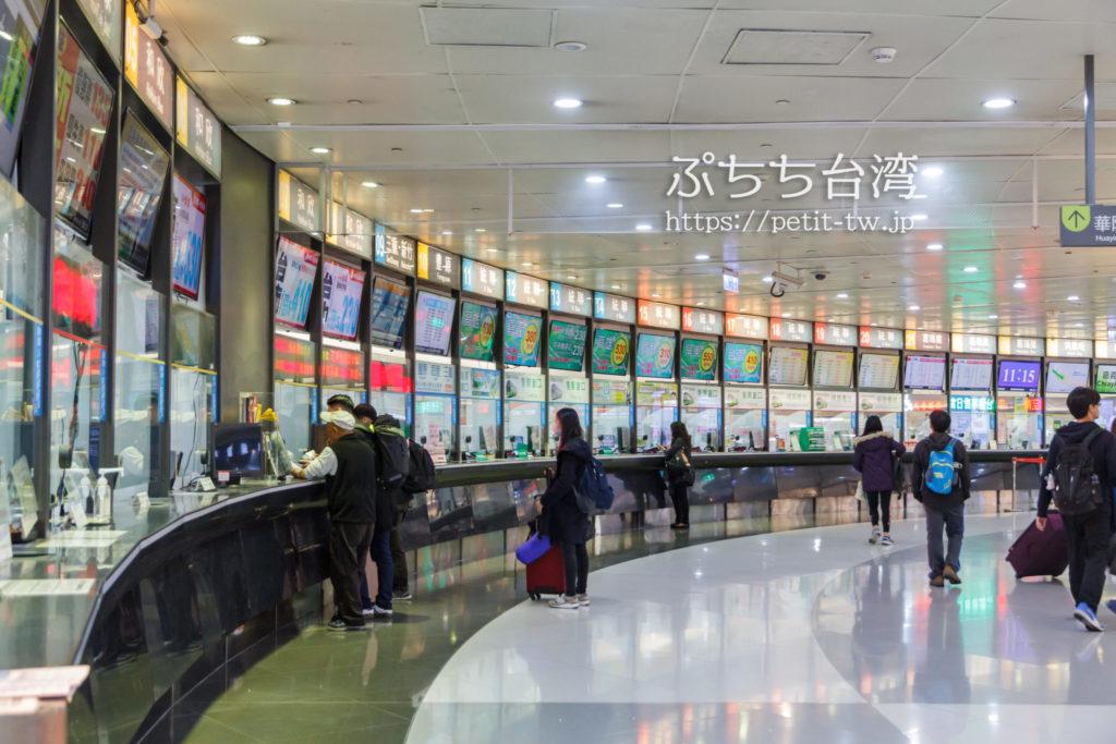 台北転運站 Taipei Bus Stationのチケット売り場