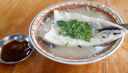 阿憨鹹粥 サバヒー粥の人気店!アーハンシエンヂォウ(台南)