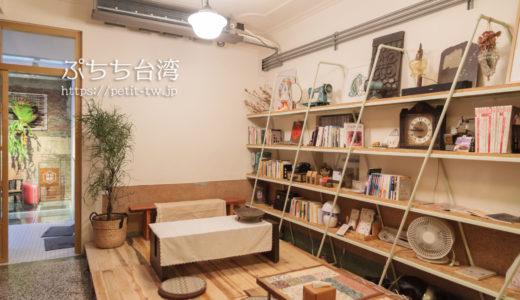 365.合日旅所 宿泊記|365.Hostel(台南)