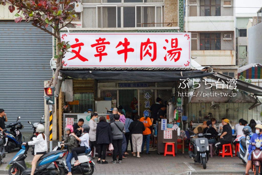 台南の文章牛肉湯 店舗外観