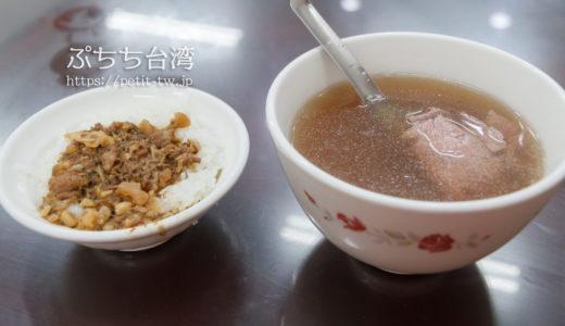 文章牛肉湯 ウェンジャンニュウロウタン(台南)