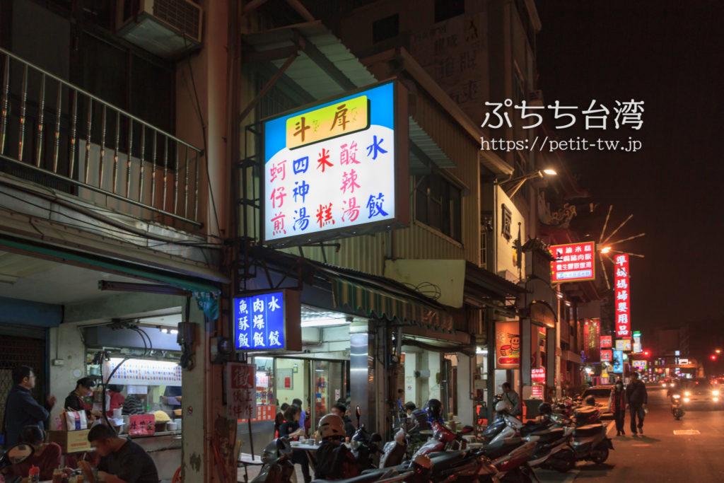 台南の戽斗米糕