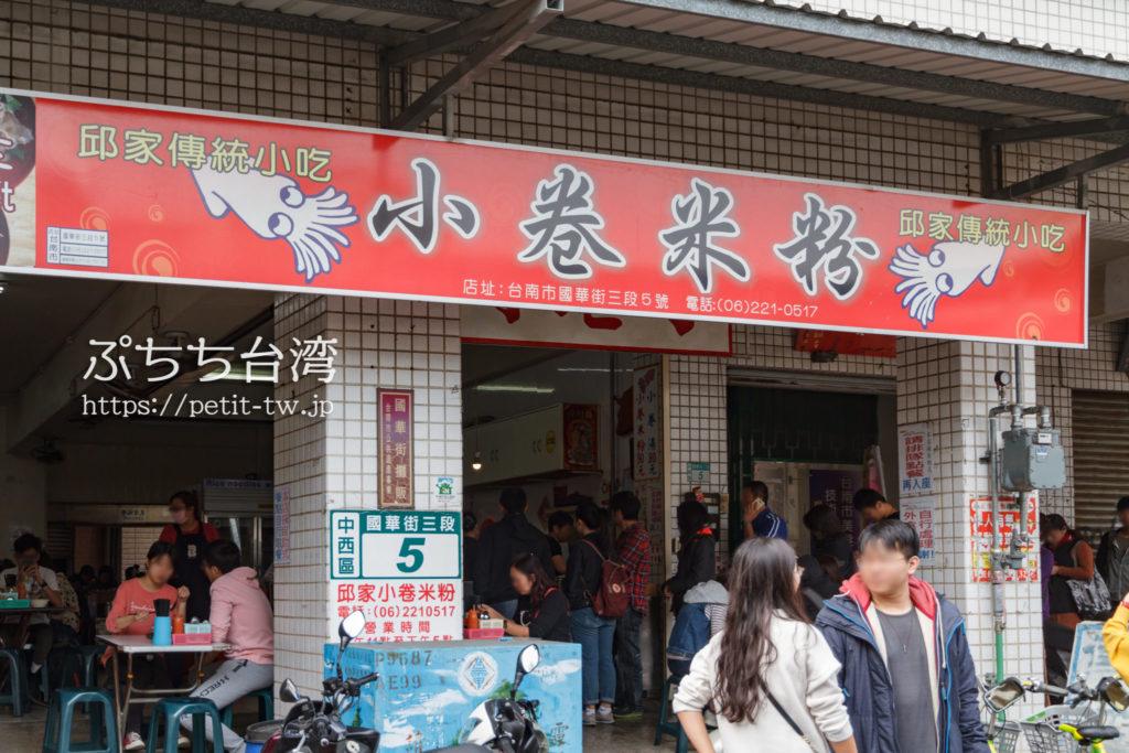 台南の邱家小巻米粉