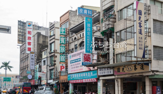 台北から台南までバスで移動する方法まとめ