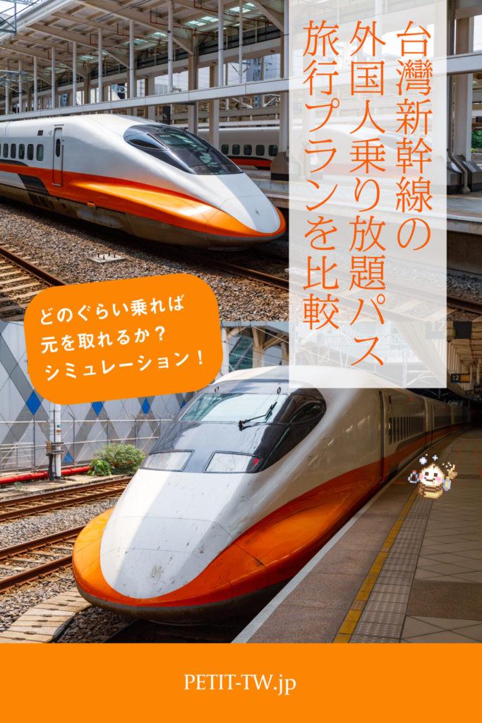 台湾新幹線の外国人乗り放題3日間パスはおすすめ?(台湾高速鉄道)
