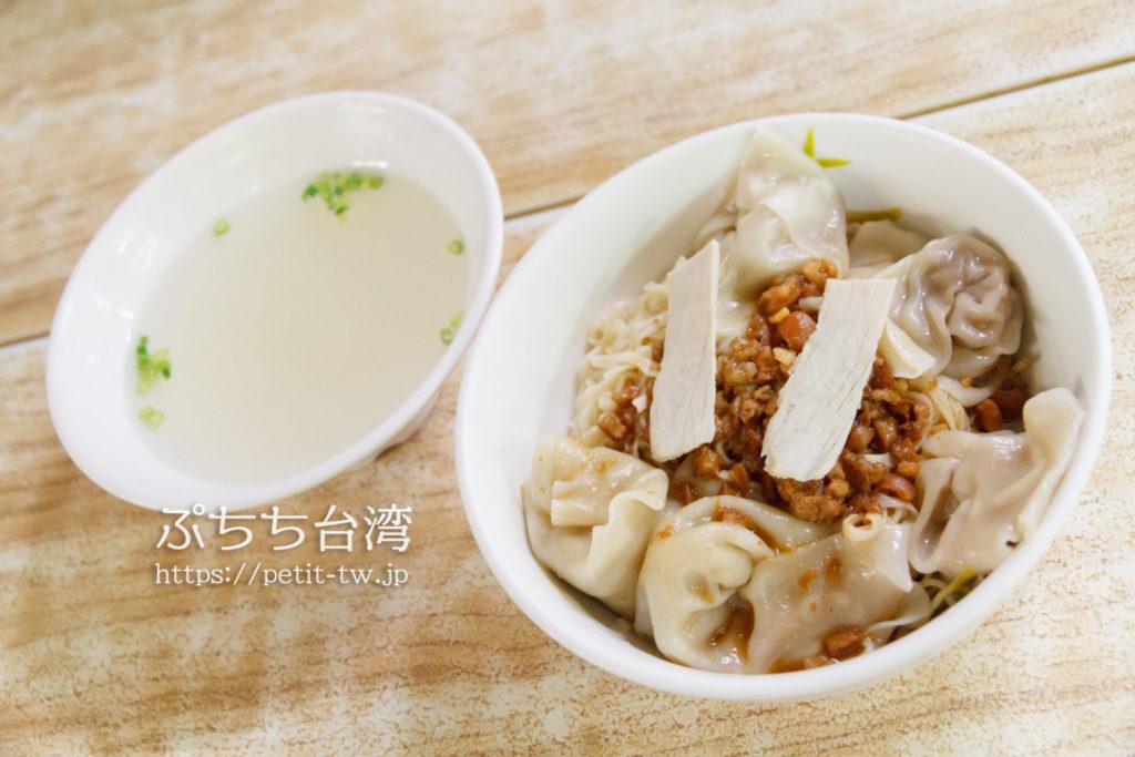 福榮小吃店のワンタン意麺