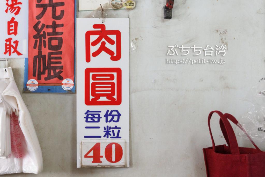 福記肉圓の値段