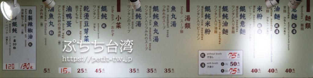 福榮小吃店のメニュー