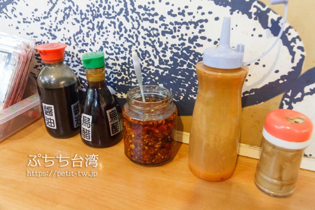 福榮小吃店の調味料