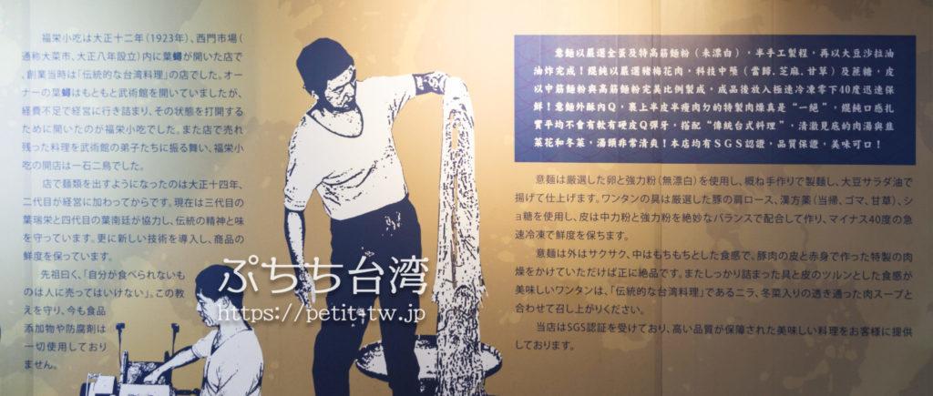 福榮小吃店のお店の歴史