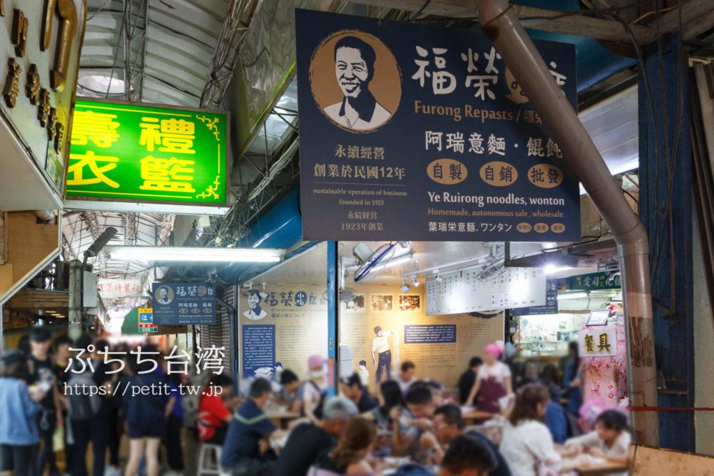 福榮小吃店の外観