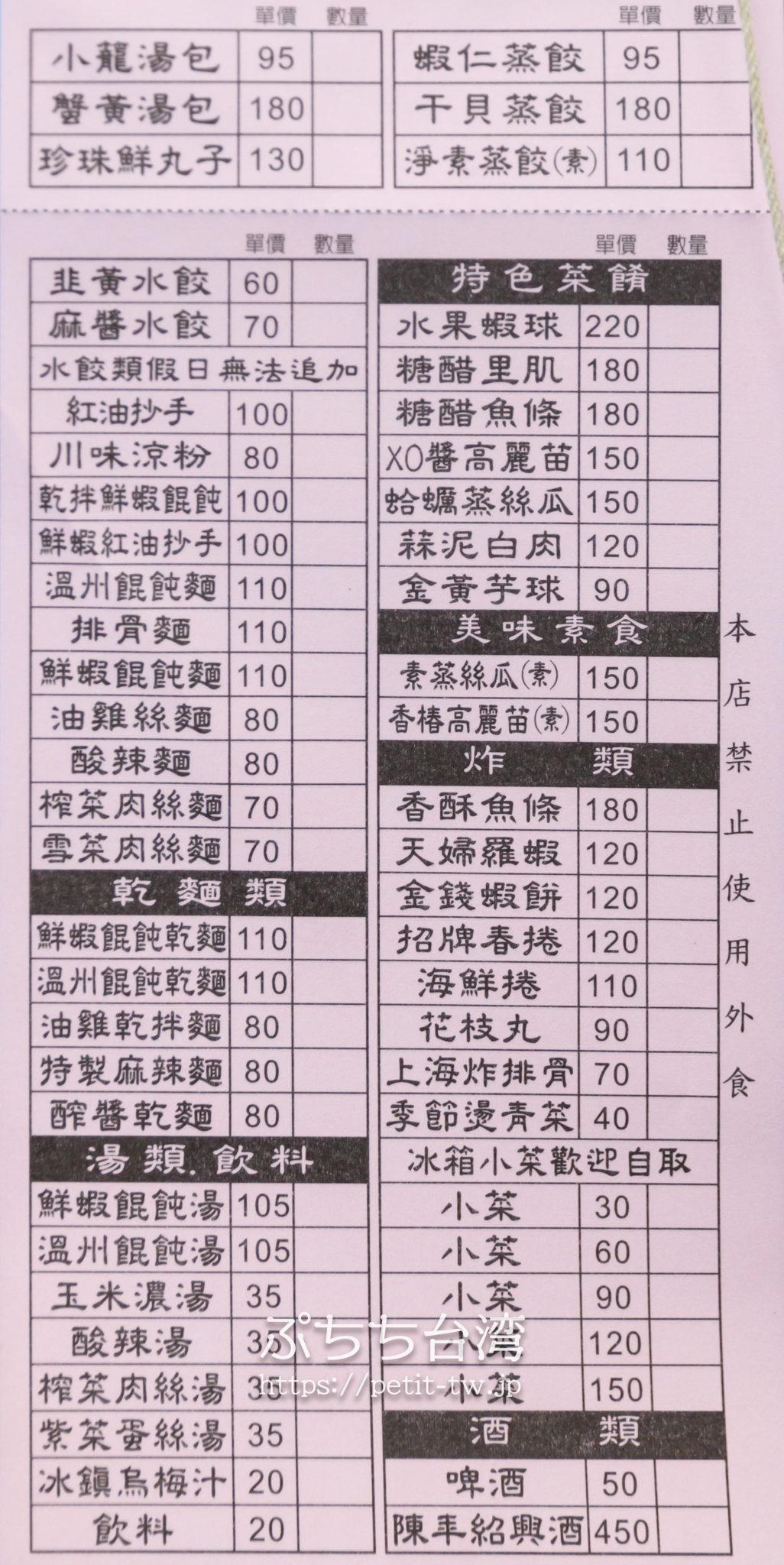 上海好味道小籠湯包のメニュー・注文票