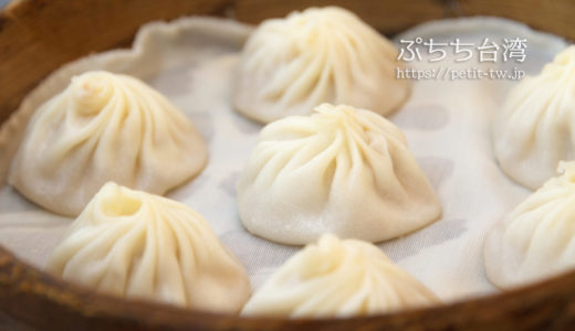上海好味道小籠湯包 台南の小籠包といえばココ!