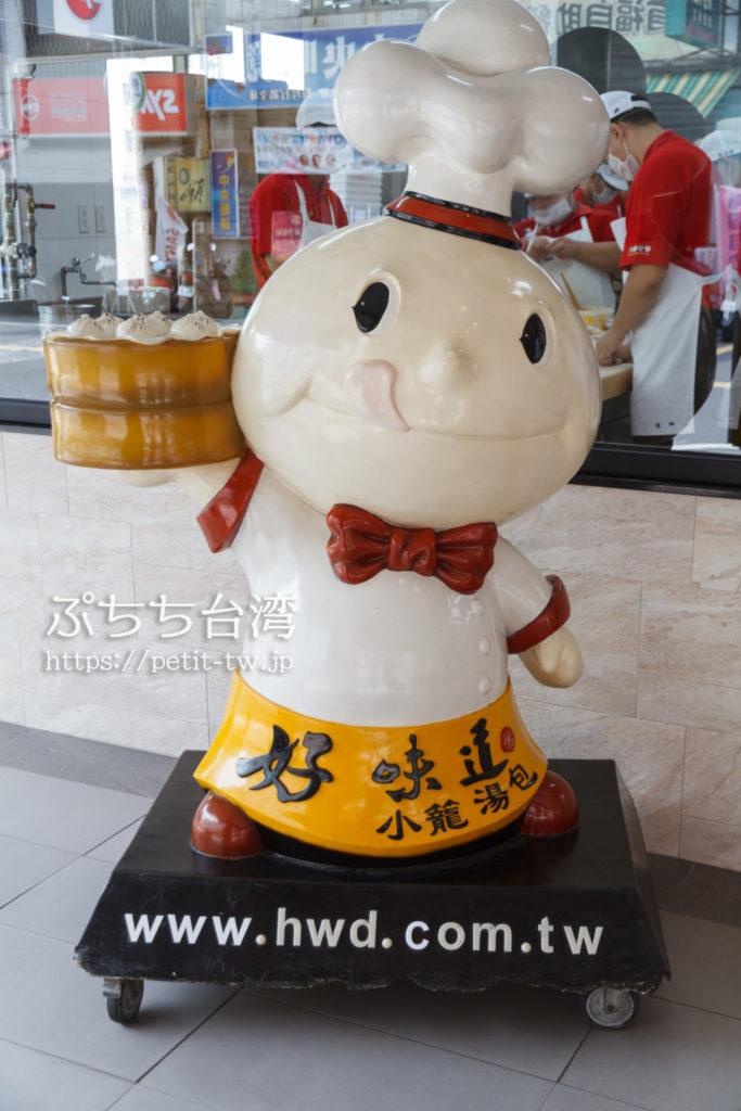 上海好味道小籠湯包のお店のキャラクター