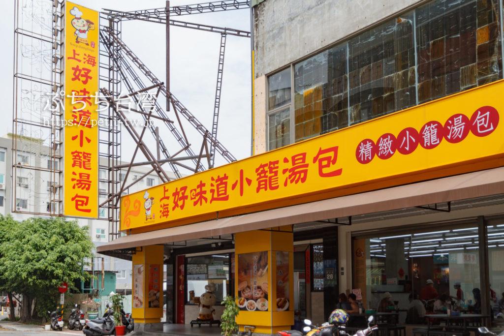 上海好味道小籠湯包の外観