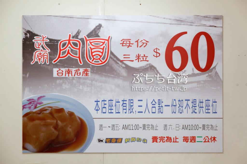 台南武廟肉圓の肉圓の値段