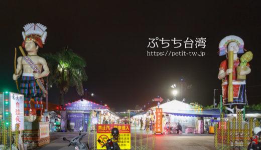 花蓮の東大門夜市 B級グルメ食べ歩き(旧自強夜市)