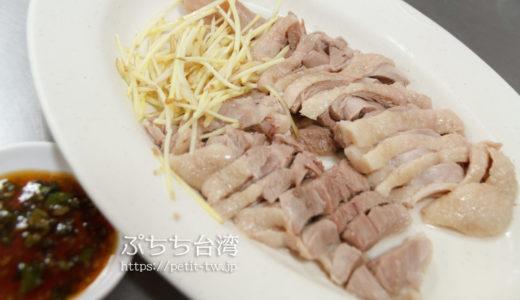 鵝肉先生 びっくりする美味しさ!おすすめガチョウ肉(花蓮)
