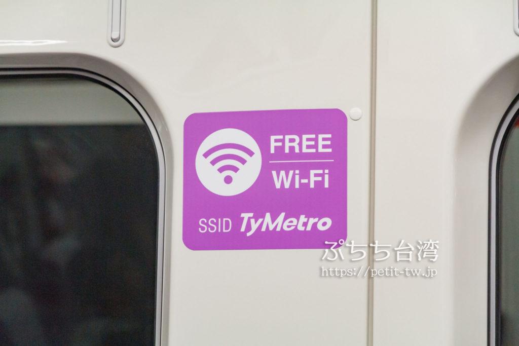 桃園空港MRTの無料WiFi