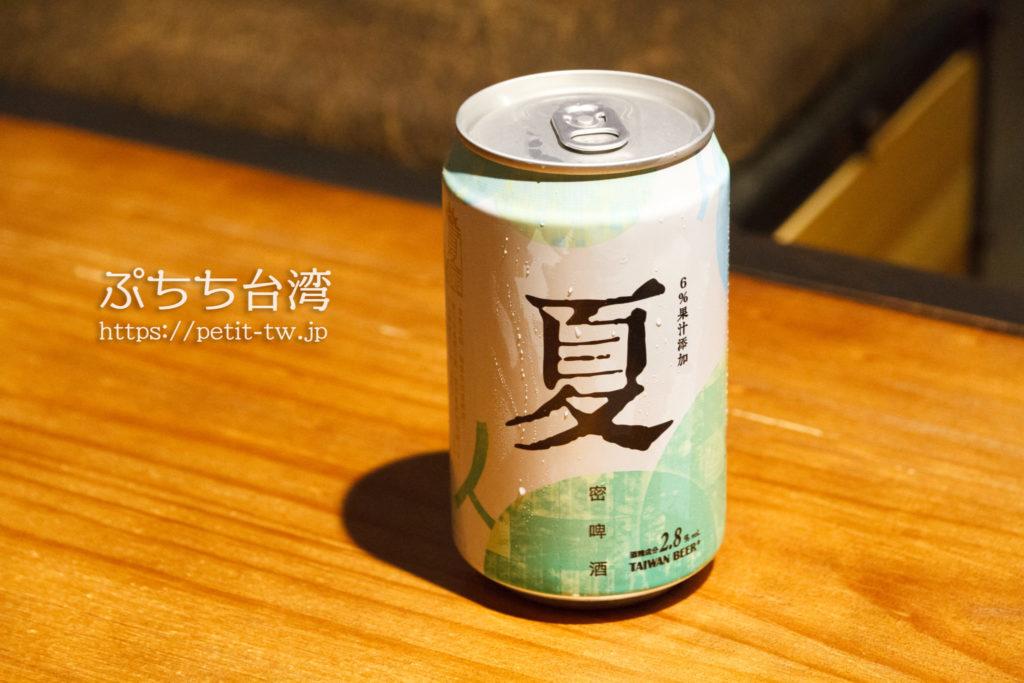 台湾ビールの夏密啤酒