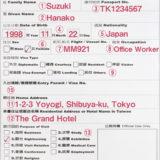 台湾の入国カード記入例