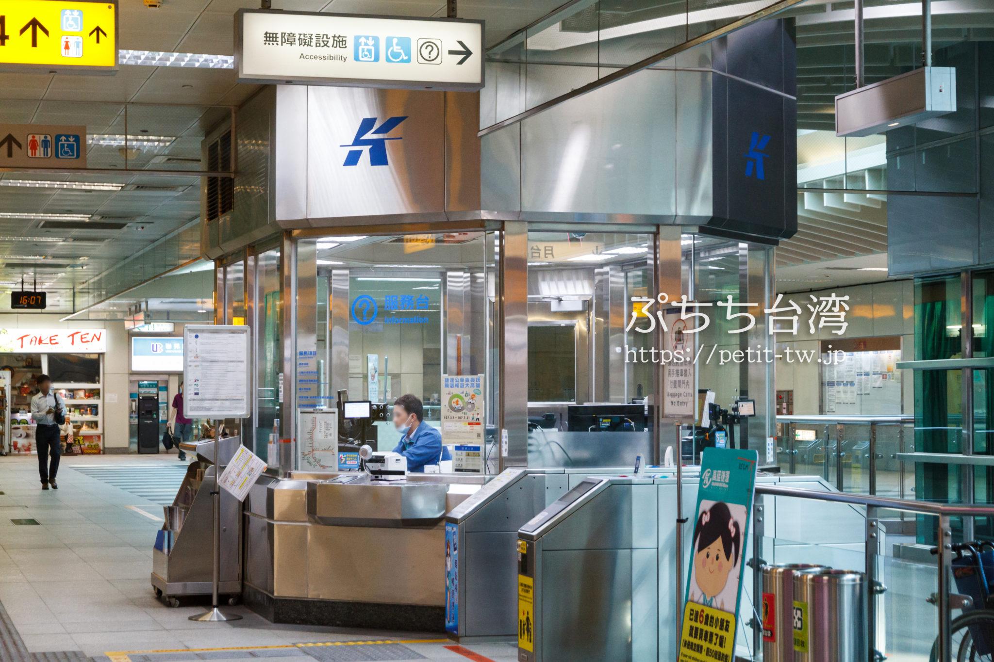 高雄空港駅インフォメーションカウンター
