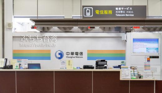 台北松山空港でSIMカードを購入するガイド