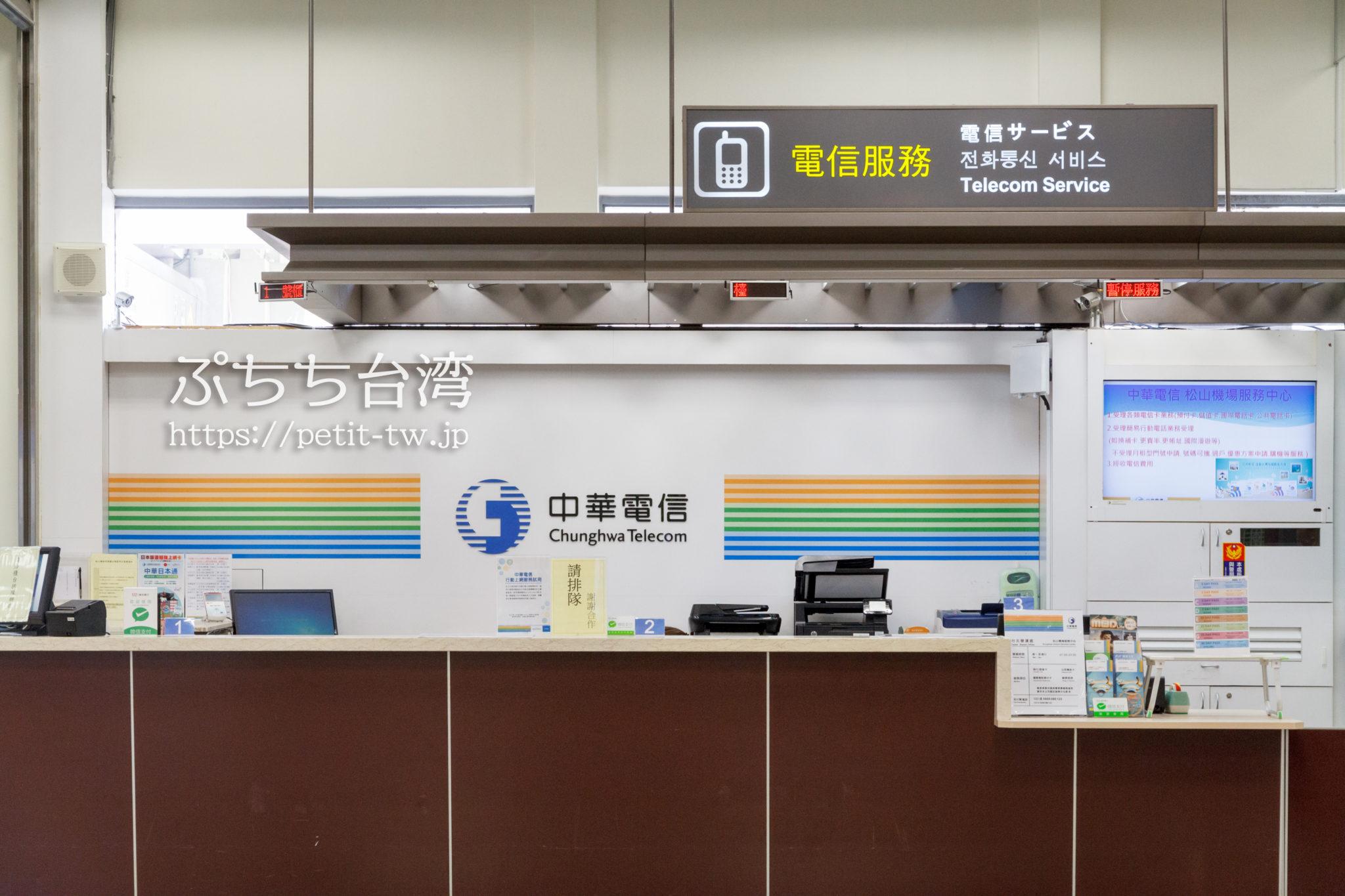 台北松山空港のSIMカード売り場
