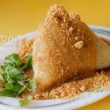 黄家肉粽の菜粽