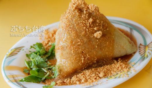 黄家肉粽 フアンヂィアロォゥヅォン(台南)