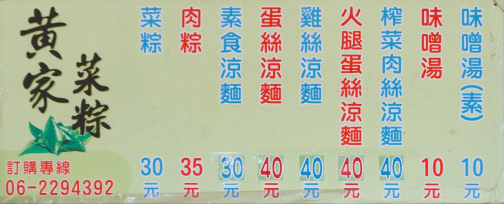 黄家肉粽のメニュー