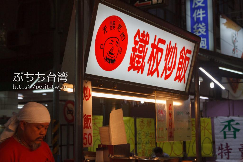 高雄の六合夜市の炒飯