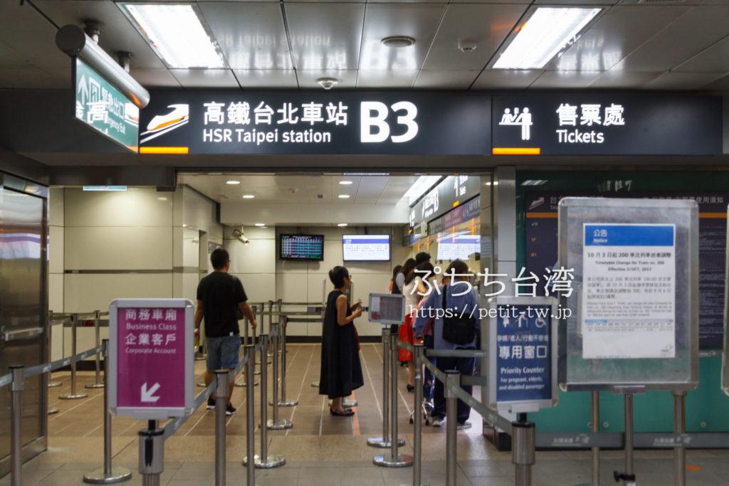 台湾高速鉄道 台北駅のチケット購入窓口