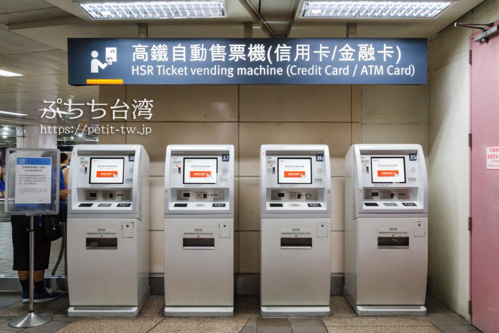 台湾高速鉄道の自動券売機