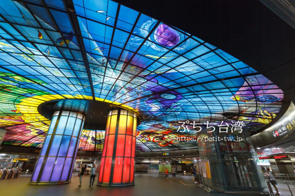 美麗島駅のステンドグラス