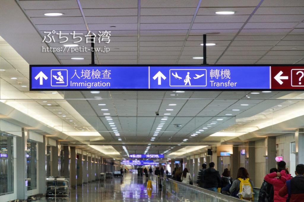 桃園国際空港に着いたら「入境検査」の看板に従う