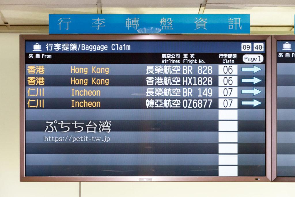 桃園国際空港のBaggage Claim電光掲示板