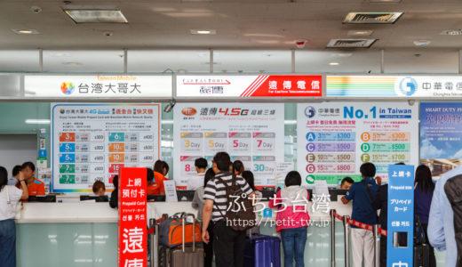 桃園国際空港でSIMカードを購入するガイド