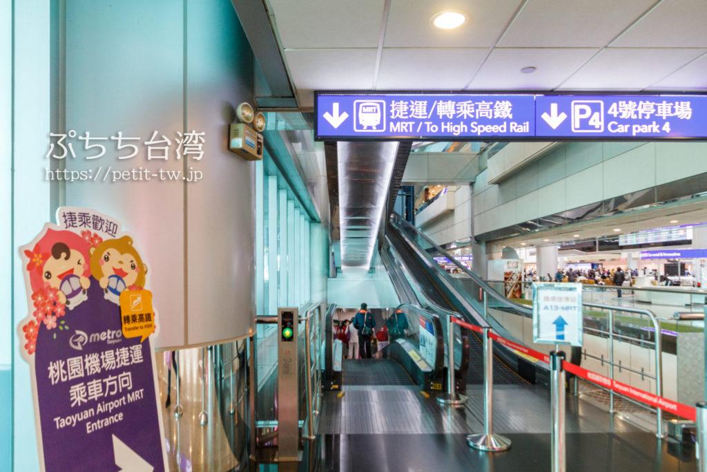 桃園空港ターミナルから桃園空港MRTへの行き方
