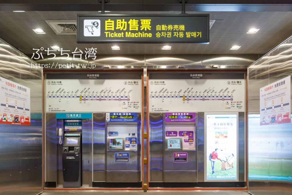 桃園国際空港の悠遊カード自動販売機