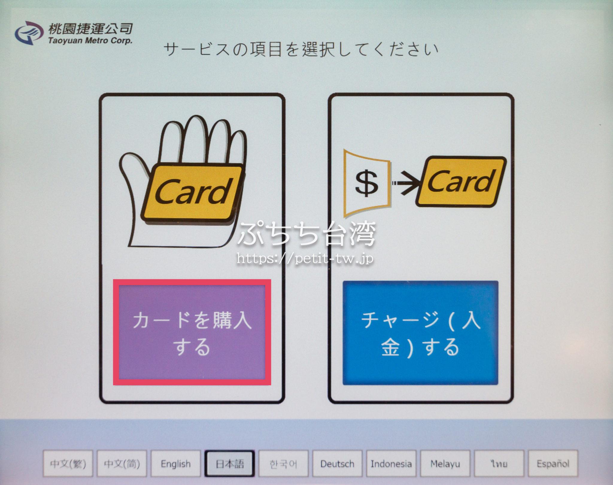 悠遊カードの買い方